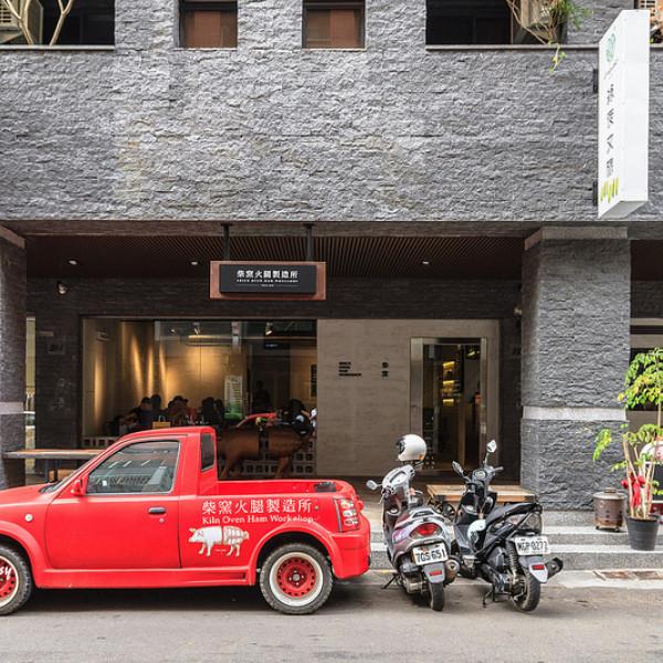 台中市 餐飲 美式料理 柴窯火腿製造所-勤美店