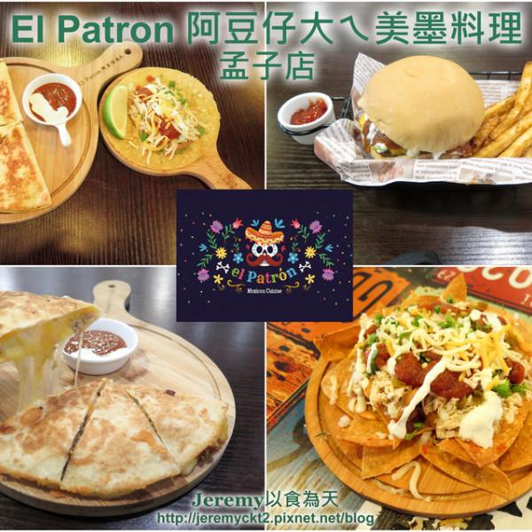 高雄市 美食 餐廳 異國料理 墨西哥料理 El Patron 阿豆仔大ㄟ (孟子店)