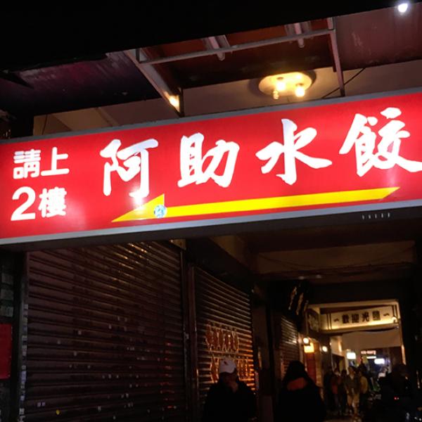 台北市 餐飲 麵食點心 阿助水餃