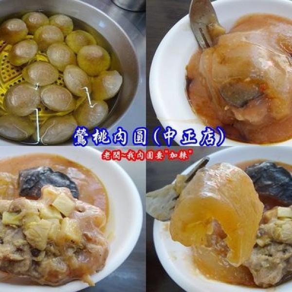 桃園市 餐飲 台式料理 鶯桃肉圓-中正店