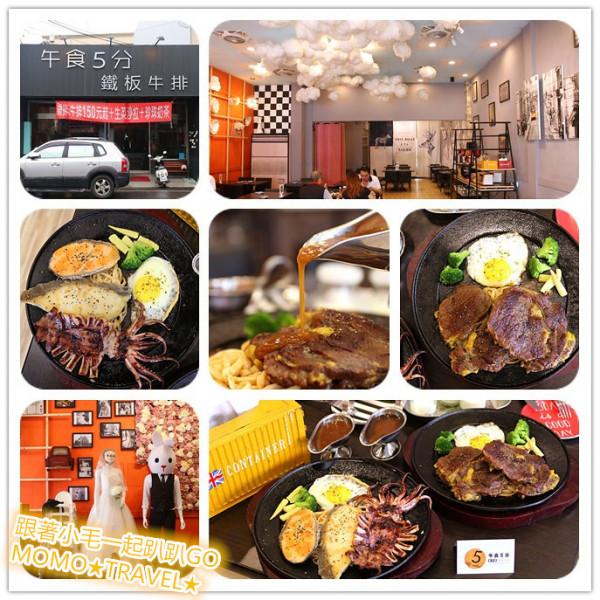 嘉義縣 餐飲 牛排館 午食5分鐵板牛排 朴子店