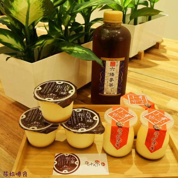 台南市 餐飲 飲料‧甜點 飲料‧手搖飲 小葉布丁