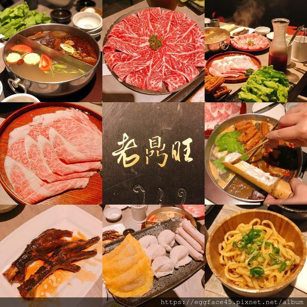 台北市 餐飲 鍋物 火鍋 老鼎旺
