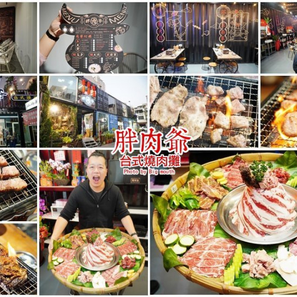 台中市 餐飲 燒烤‧鐵板燒 燒肉燒烤 胖肉爺台式燒肉攤