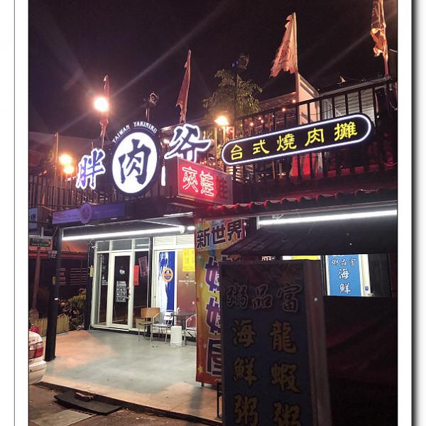 台中市 美食 餐廳 餐廳燒烤 燒肉 胖肉爺台式燒肉攤