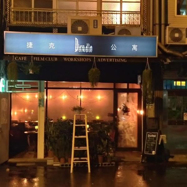 台北市 餐飲 多國料理 其他 捷克公寓(Divadlo)
