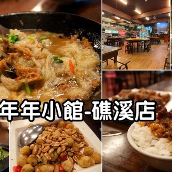 宜蘭縣 餐飲 台式料理 年年小館(礁溪店)