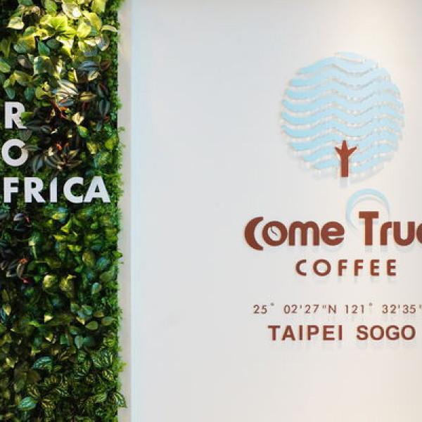 台北市 餐飲 咖啡館 成真咖啡 ComeTrue Coffee