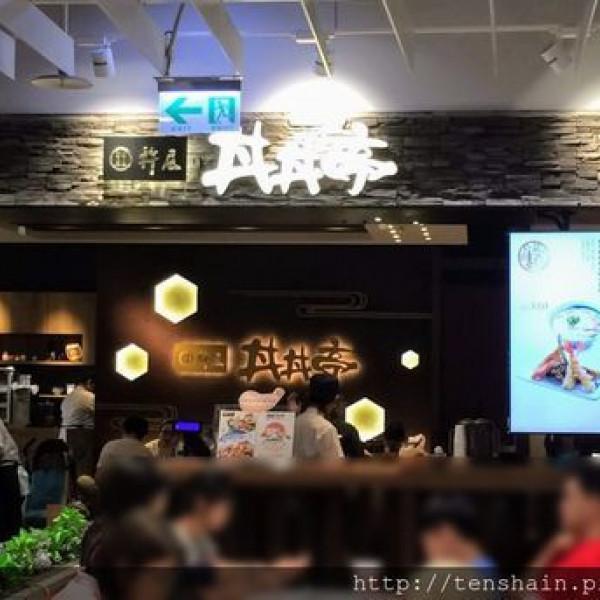 台北市 餐飲 多國料理 其他 杵屋丼丼亭