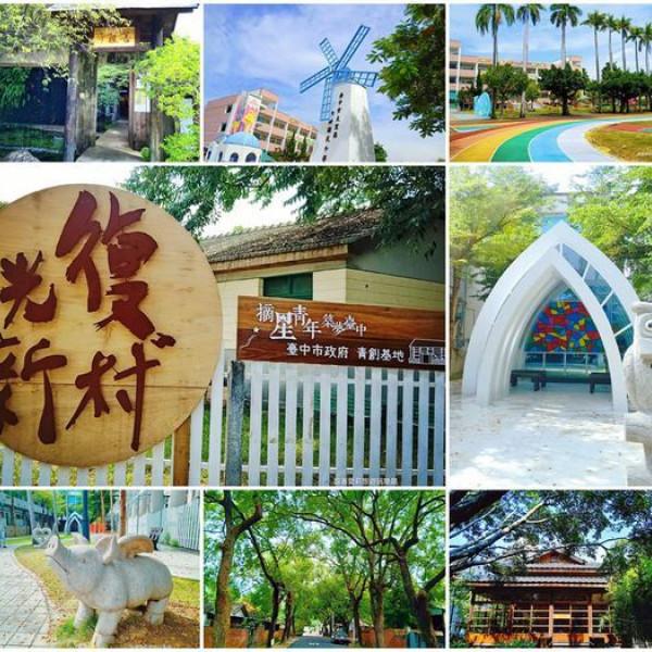 台中市 觀光 觀光景點 台中行程推薦 一日遊、二日遊