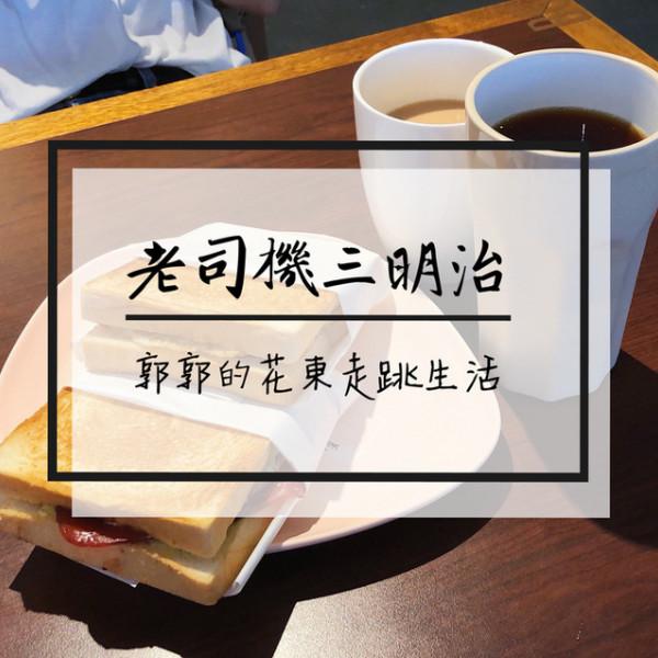 花蓮縣 餐飲 美式料理 老司機創意三明治