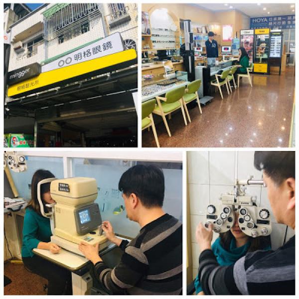 台南市 購物 特色商店 明格眼鏡 Mingger Optical / 明格驗光所
