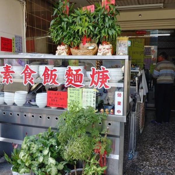 台南市 餐飲 中式料理 甘田軒