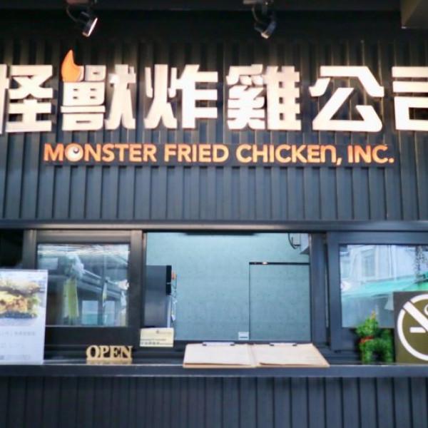 台北市 餐飲 速食 速食餐廳 怪獸炸雞公司