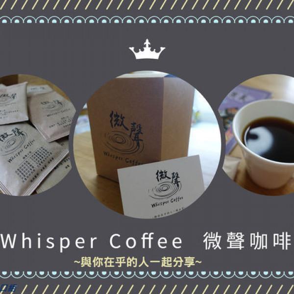 新北市 餐飲 咖啡館 Whisper Coffee 微聲咖啡