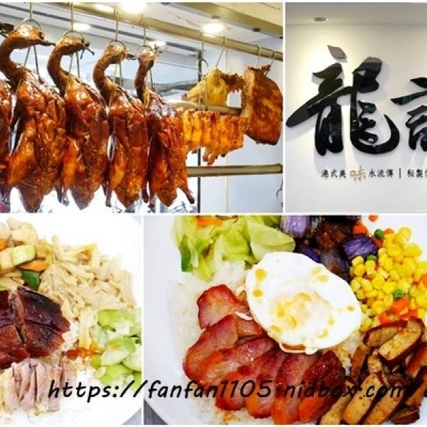 台北市 餐飲 港式粵菜 上悅龍記燒臘