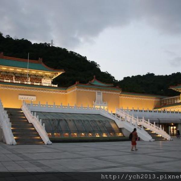 台北市 觀光 博物館‧藝文展覽 國立故宮博物院