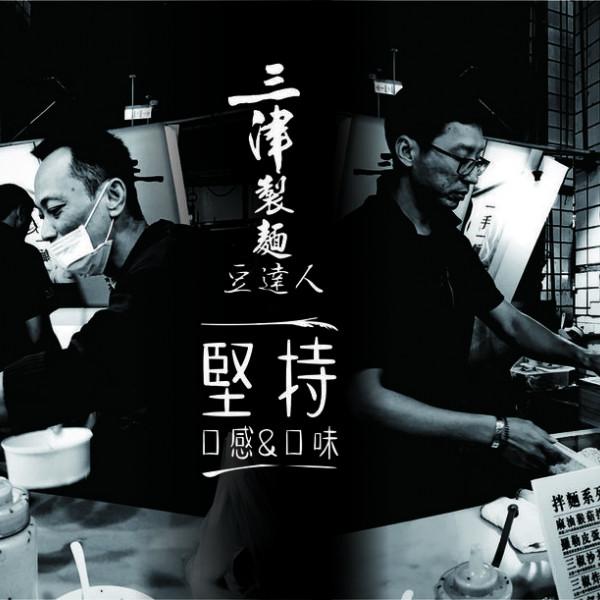 台南市 餐飲 夜市攤販小吃 三津製麵豆達人