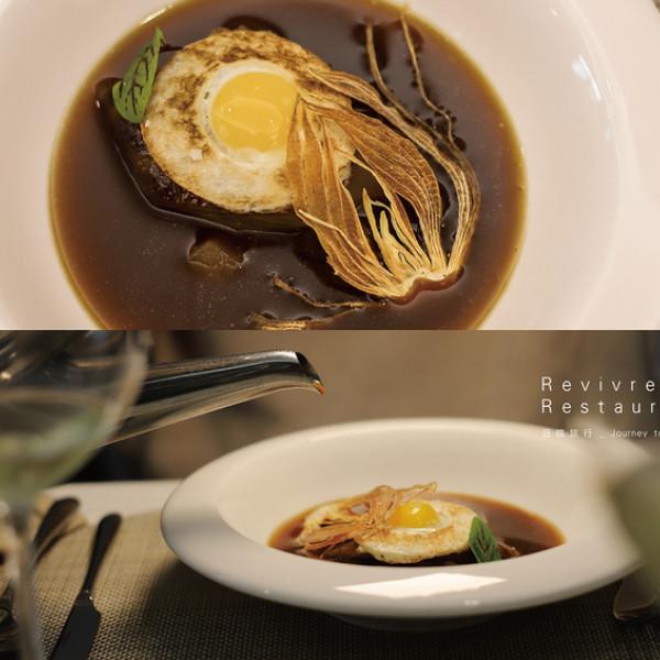 台中市 美食 餐廳 異國料理 法式料理 Revivre法式餐廳