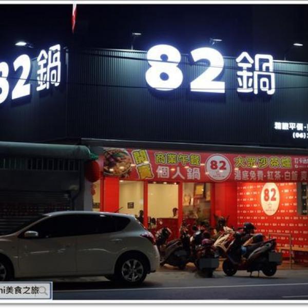 台南市 餐飲 鍋物 火鍋 82鍋