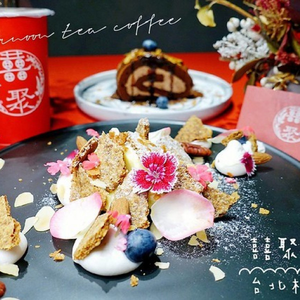 台北市 餐飲 咖啡館 囍聚咖啡