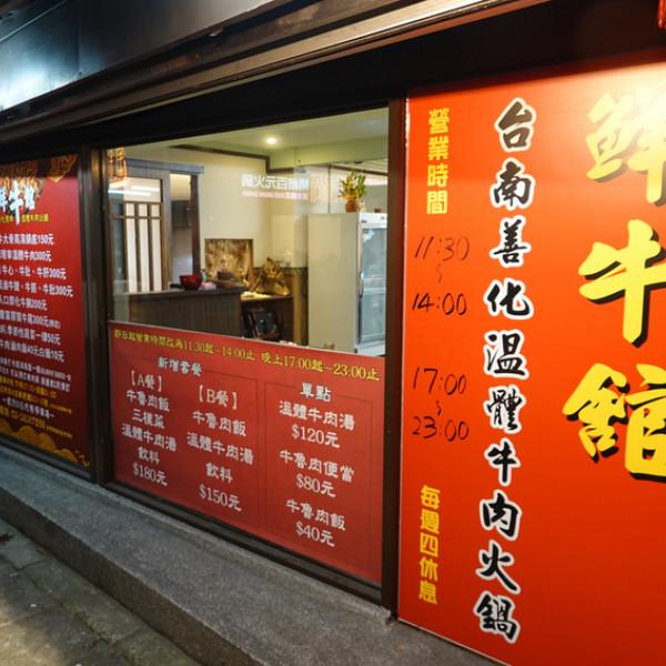 新北市 餐飲 鍋物 其他 鮮牛館-台南善化溫體牛肉火鍋