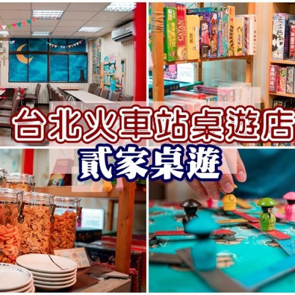 台北市 觀光 休閒娛樂場所 貳家桌遊