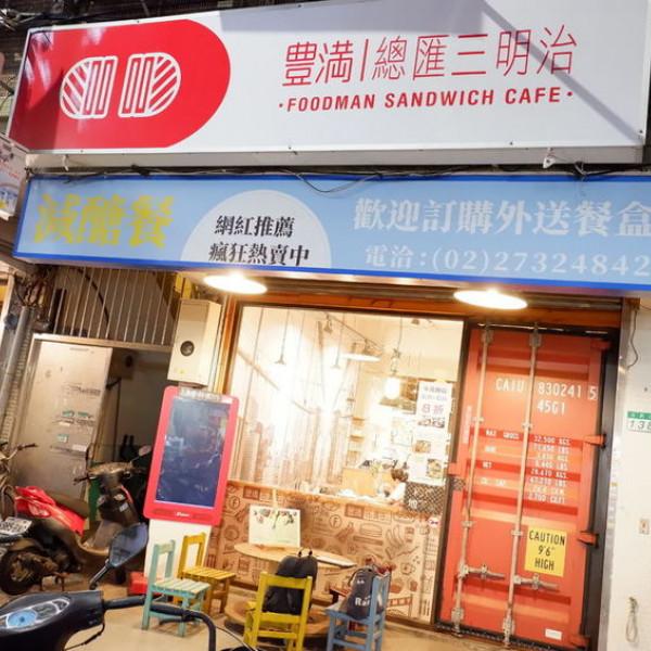 台北市 餐飲 早.午餐、宵夜 早午餐 台北豐滿咖啡三明治 信義世貿店 早午餐下午茶