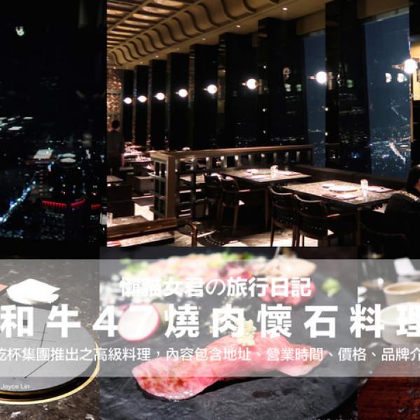 台北市 餐飲 多國料理 其他 和牛47