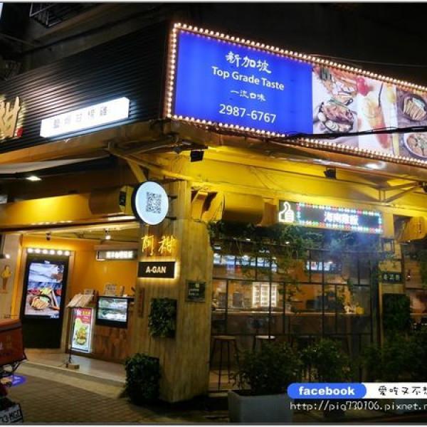 新北市 餐飲 多國料理 其他 阿甘鹽焗雞