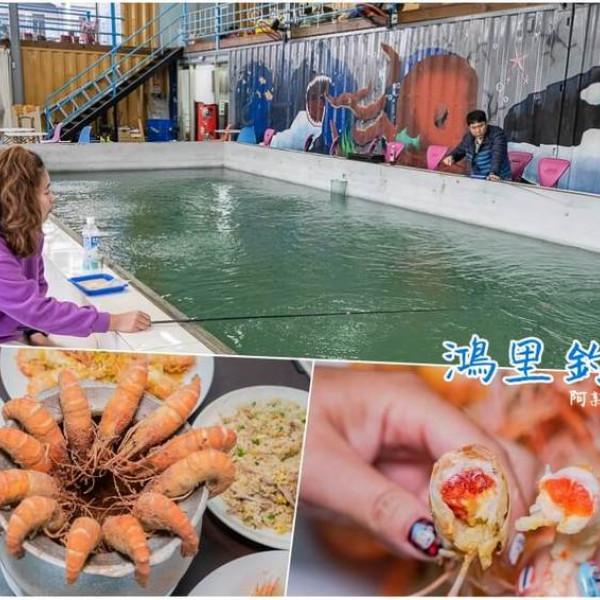 台中市 觀光 休閒娛樂場所 鴻里釣蝦場