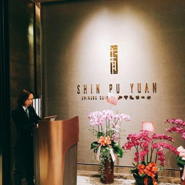 台北市 餐飲 中式料理 Shin Pu Yuan 新葡苑四十六 (微風南山店)