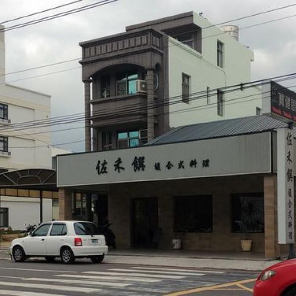 台南市 餐飲 義式料理 佐禾饌