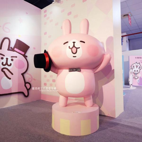 台中市 觀光 博物館‧藝文展覽 卡娜赫拉的愜意小鎮台中站