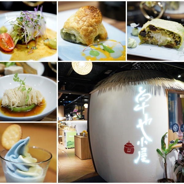台北市 餐飲 素食料理 素食料理 卓也小屋FUSION DINING
