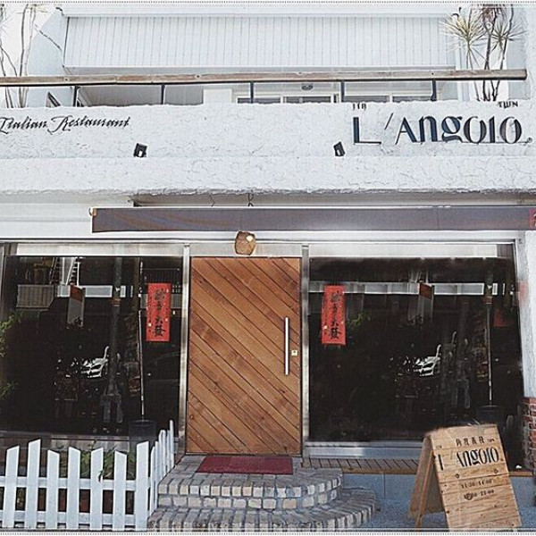 台中市 餐飲 義式料理 角度義棧