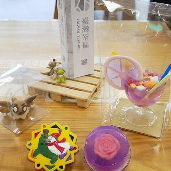 苗栗縣 休閒旅遊 景點 觀光工廠 臺灣茶摳創皂館