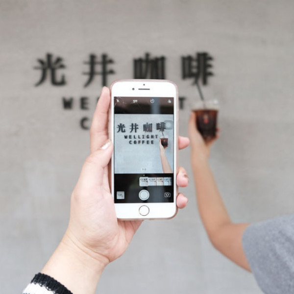 高雄市 餐飲 茶館 光井咖啡