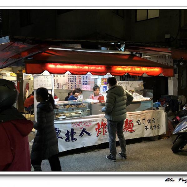 新北市 餐飲 台式料理 小彤麵館