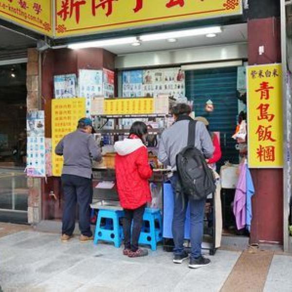 台北市 餐飲 早.午餐、宵夜 中式早餐 青島飯糰