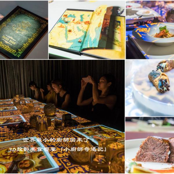 台北市 餐飲 義式料理 晶華酒店Taste Lab