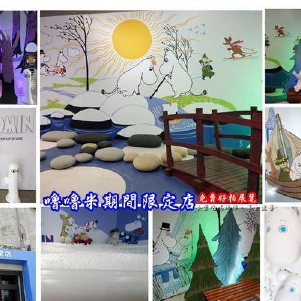 高雄市 觀光 博物館‧藝文展覽 嚕嚕米期間限定店-高雄駁二