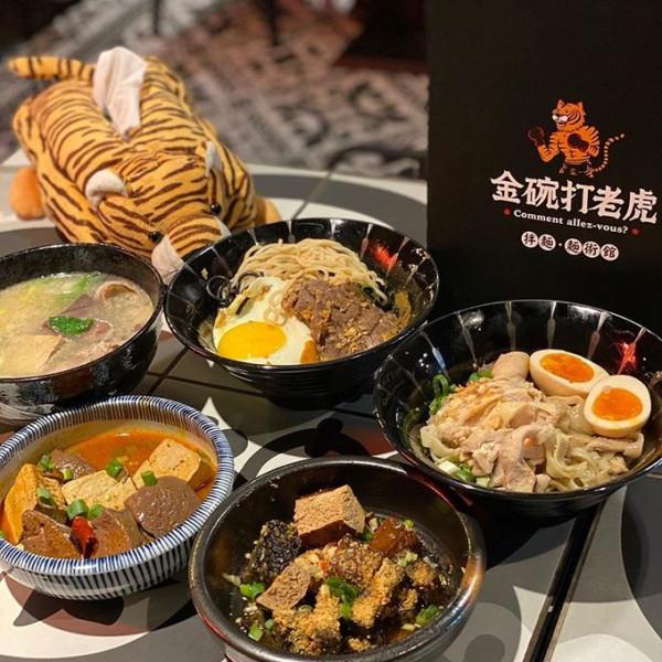 台中市 餐飲 麵食點心 金碗打老虎