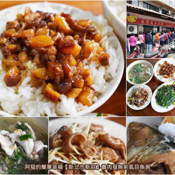 新北市 餐飲 夜市攤販小吃 魯肉發無刺虱目魚粥