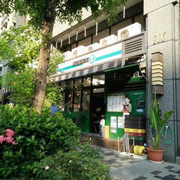 新北市 餐飲 多國料理 多國料理 Robin's kitchen羅賓廚房