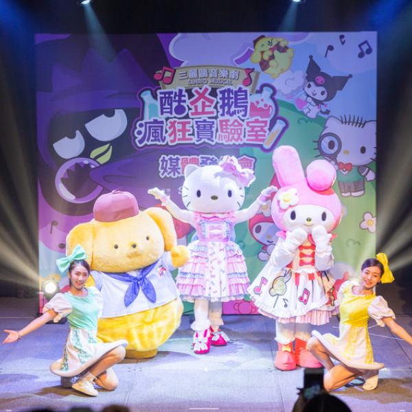 台北市 觀光 博物館‧藝文展覽 三麗鷗音樂劇之酷企鵝瘋狂實驗室