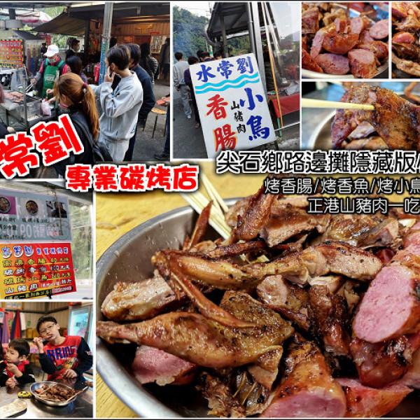 新竹縣 餐飲 夜市攤販小吃 水常劉專業炭烤店