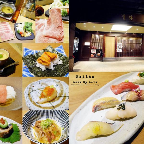 台北市 餐飲 多國料理 其他 利休日本料理
