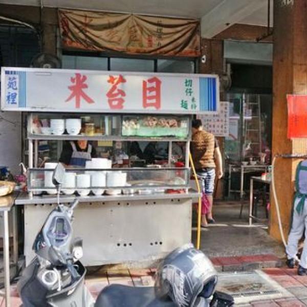 新北市 餐飲 中式料理 苑裡米苔目