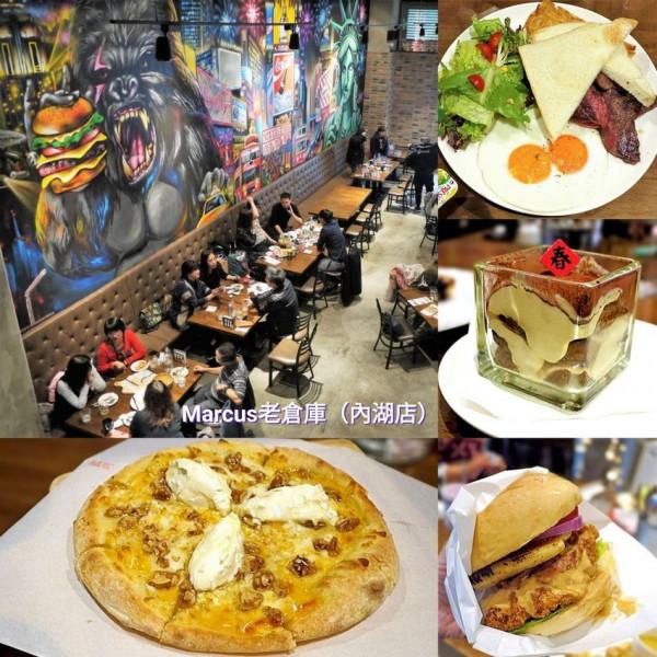 台北市 餐飲 多國料理 其他 Marcus老倉庫(內湖店)